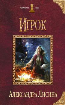 Книга игрок александра лисина