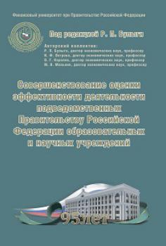 Обложка Совершенствование оценки эффективности деятельности подведомственных Правительству Российской Федерации образовательных и научных учреждений