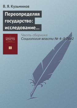 Книга Переопределяя государство: исследование государственного видения