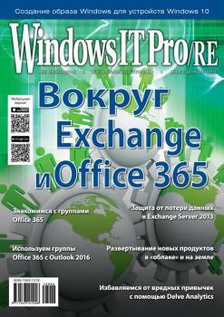 Скачать Windows IT Pro/RE №06/2016