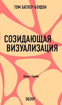 Книга Созидающая визуализация. Шакти Гавейн (обзор)