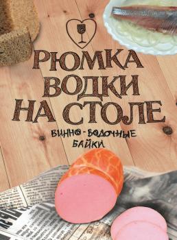 Обложка книги рюмка водки на столе сборник