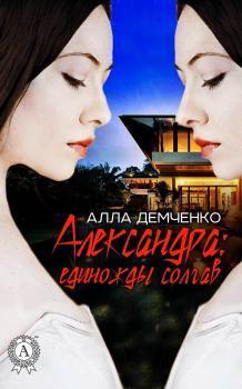 Книга Александра: единожды солгав