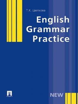 Книга: «english grammar practice» цветкова т. К. Купить, скачать.