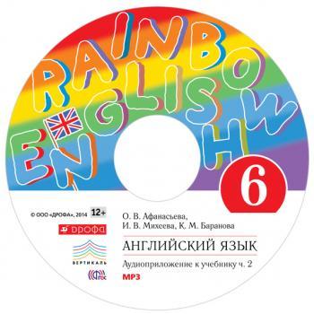 Читать rainbow english 6 класс учебник