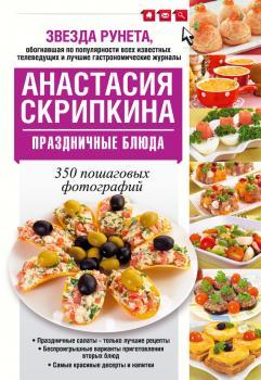Вторые блюда в рецептах анастасии скрипкиной