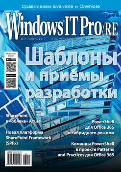 fb2 Windows IT Pro/RE №06/2016