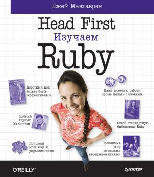 Head First. Изучаем Ruby - Джей Макгаврен Head First O'Reilly