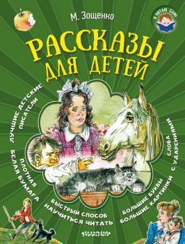 Обложка зощенко ученая обезьянка текст