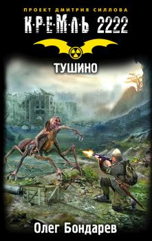 список книг серии кремль 2222 остаются