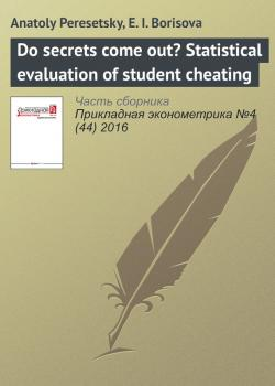 Do secrets come out? Statistical evaluation of student cheating - Anatoly Peresetsky Прикладная эконометрика. Научные статьи