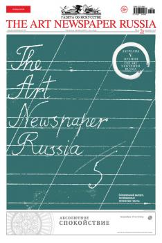The Art Newspaper Russia №01 / февраль 2017 - Отсутствует The Art Newspaper Russia 2017
