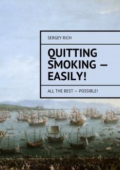 Quitting smoking – easily! All the best – possible! - Sergey Rich