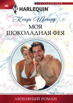Обложка книги литмир короткие любовные романы