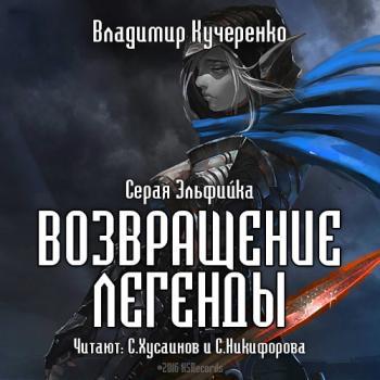 Владимир кучеренко возвращение легенды аудиокнига скачать.