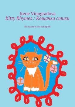 Kitty Rhymes / Кошачьи стихи. На русском and in English - Irene Vinogradova