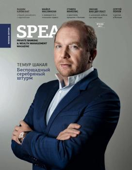 Spear's Russia. Private Banking & Wealth Management Magazine. №03/2017 - Отсутствует Журнал Spear's Russia 2017