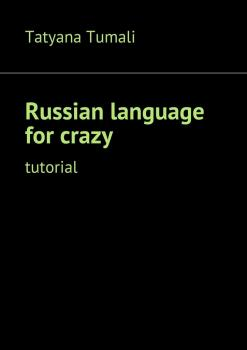 Russian language for crazy. Tutorial - Tatyana Yakovlevna Tumali