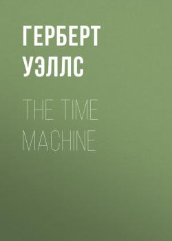 The Time Machine - Герберт Уэллс