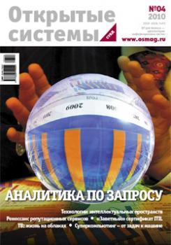 epub Открытые системы. СУБД №03/2010