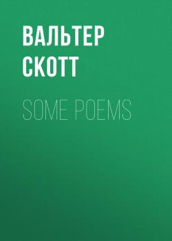 Some Poems - Вальтер Скотт