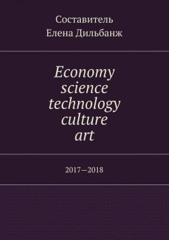 Economy, science, technology, culture, art. 2017—2018 - Елена Дильбанж