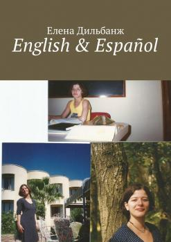 English & Español - Елена Дильбанж