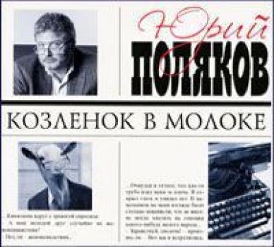 Литмир юрий поляков работа над ошибками читать