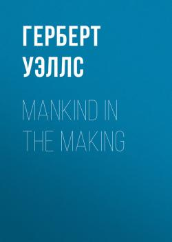 Mankind in the Making - Герберт Уэллс