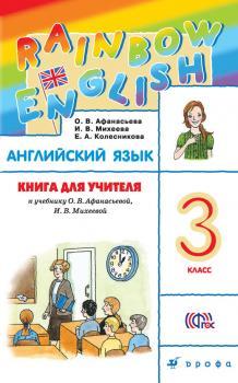 rainbow english 11 класс книга для учителя
