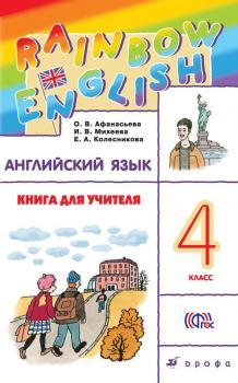 афанасьева английский 7 класс читать онлайн
