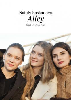 Ailey. Based on a true story - Nataly Baskanova