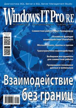 Windows IT Pro/RE №11/2017 - Открытые системы Windows IT Pro 2017