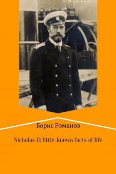 Nicholas II of Russia: little-known facts of life - Борис Романов