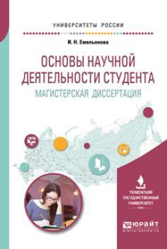ЮРАЙТ Скачать книги издательства ЮРАЙТ Читать онлайн Литмир  Аннотация