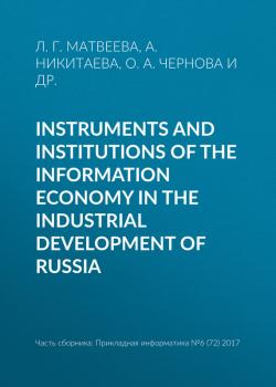 Instruments and institutions of the information economy in the industrial development of Russia - Л. Г. Матвеева Прикладная информатика. Научные статьи