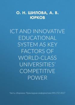 ICT and innovative educational system as key factors of world-class universities' competitive power - А. В. Юрков Прикладная информатика. Научные статьи