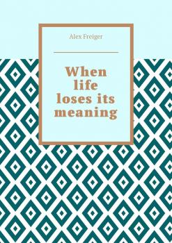 When life loses its meaning - Alex Freiger