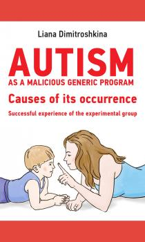 Autism as a malicious generic program. Causes of its occurrence. Successful experience of the experimental group - Лиана Димитрошкина