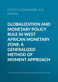 Globalization and monetary policy rule in West African Monetary Zone: A generalized method of moment approach - Festus O. Egwaikhide Прикладная эконометрика. Научные статьи