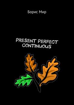 Present Perfect Continuous - Борис Мир