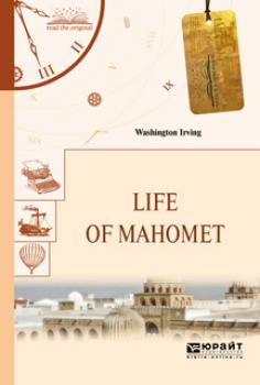 Life of Mahomet. Жизнь Магомета - Вашингтон Ирвинг Читаем в оригинале