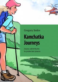 Kamchatka Journeys. Joyous adventures to protected places - Gregory Sedov