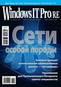 Windows IT Pro/RE №07/2018 - Открытые системы Windows IT Pro 2018