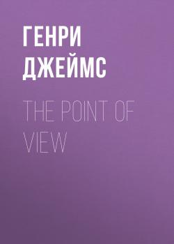 The Point of View - Генри Джеймс