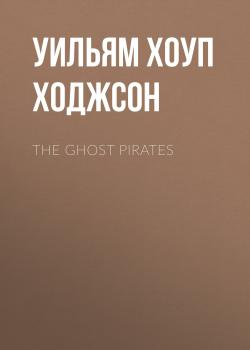 The Ghost Pirates - Уильям Хоуп Ходжсон