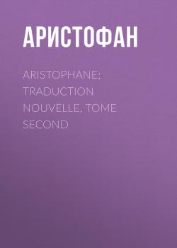 Aristophane; Traduction nouvelle, tome second - Аристофан