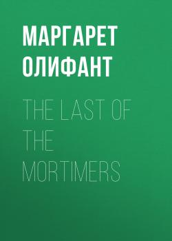 The Last of the Mortimers - Маргарет Олифант