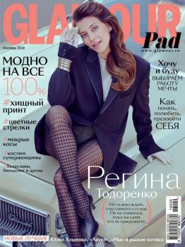 Glamour 09-2018 - Редакция журнала Glamour Редакция журнала Glamour