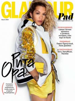 Glamour 08-2018 - Редакция журнала Glamour Редакция журнала Glamour